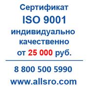 Сертификация исо 9001 для СРО для Кургана