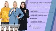 Добрянка,  интернет магазин верхней женской одежды.